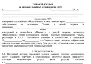 Форма запроса на оказание консультационных услуг (приложение к государственному контракту на оказание консультационных услуг)
