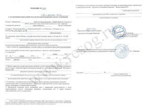 Акт приемочной комиссии о завершении переустройства и (или) перепланировки жилого помещения на территории Можайского муниципального района Московской области