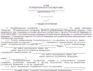 Устав гаражно-строительного кооператива
