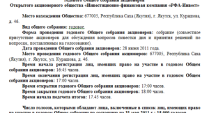Протокол собрания акционеров закрытого акционерного общества о создании общества (образец)