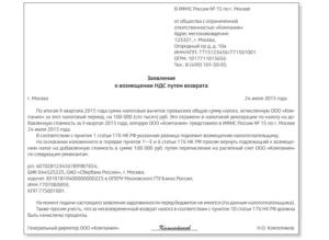 Заявление о возмещении налога на добавленную стоимость путем возврата на расчетный счет организации