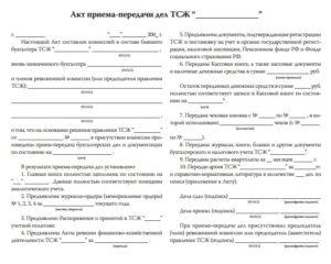 Акт приема и сдачи дел и должности должностными лицами подразделений материально-технического обеспечения органа госнаркоконтроля
