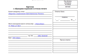 Банковская карточка с образцами подписей владельца счета и оттиска печати