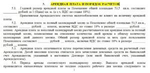 Порядок определения размера арендной платы (приложение к договору аренды недвижимого имущества, находящегося в собственности Московской области)
