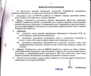 Положение о ревизионной комиссии (ревизоре) товарищества собственников жилья