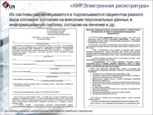 Согласие пациента с общим планом обследования и лечения