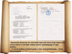 Выписка из похозяйственной книги о наличии у гражданина права на земельный участок