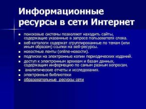 Регламент использования работниками организации ресурсов глобальной сети Интернет (примерный образец)