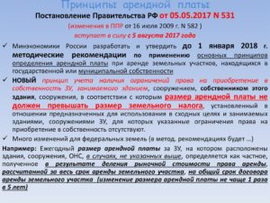 Расчет арендной платы и порядок ее внесения (приложение к договору аренды)