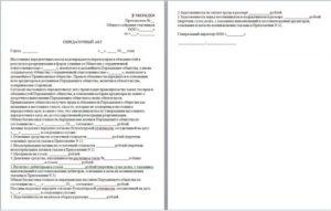 Передаточный акт к решению о присоединении федерального автономного учреждения