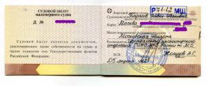 Судовой билет на маломерные суда морского плавания