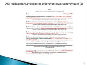 Акт освидетельствования скрытых работ и промежуточной приемки ответственных конструкций. Форма а-2