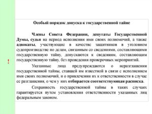 Анкета на допуск к государственной тайне. Форма N 2