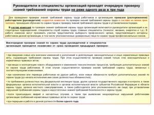 Должностная инструкция огнеупорщика 2-го (3, 4, 5, 6, 7) разряда (для организаций, выполняющих строительные, монтажные и ремонтно-строительные работы)