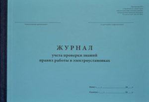 Журнал проверки знаний лиц, ответственных за электрохозяйство