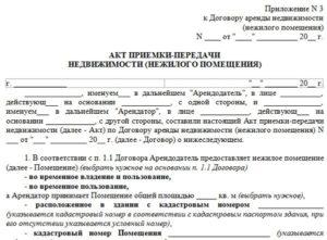 Акт приемки-сдачи работ (услуг) (приложение к договору подряда (возмездного оказания услуг))