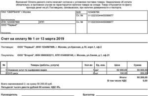 Счет на оплату товаров (работ, услуг) без НДС