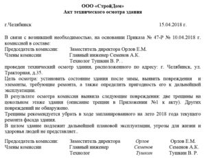 Акт общего технического осмотра зданий и сооружений ТЭС