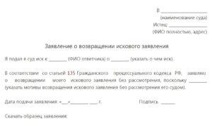 Заявление о возвращении искового заявления