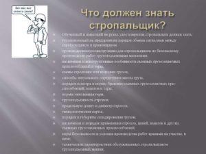 Должностная инструкция стропальщика 5-го разряда