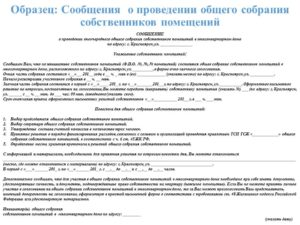 Образец сообщения о проведении общего собрания собственников помещений многоквартирного дома (в форме заочного голосования)