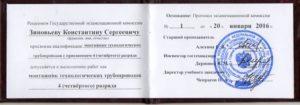 Должностная инструкция монтажника технологических трубопроводов 5-го разряда (для организаций, выполняющих строительные, монтажные и ремонтно-строительные работы)
