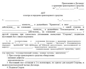 Акт осмотра товаров (образец)