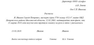 Расписка о получении трудовой книжки