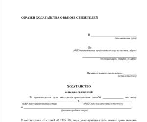 Ходатайство о вызове свидетеля в арбитражный суд