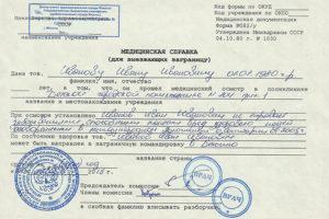 Корешок к медицинской справке (для выезда за границу). Форма N 082/у