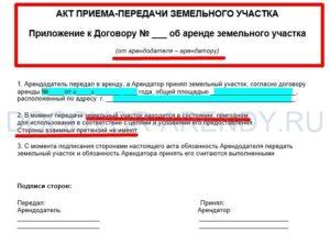 Акт приема-передачи земельного участка (приложение к договору аренды земельного участка на территории Люберецкого муниципального района Московской области)