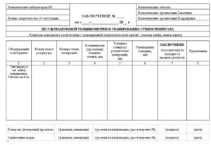 Заключение по ультразвуковому контролю качества сварных соединений