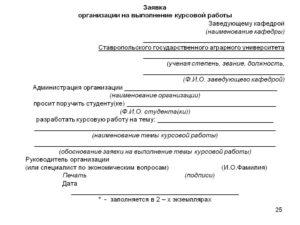 Заявка на выполнение копировально-множительных работ