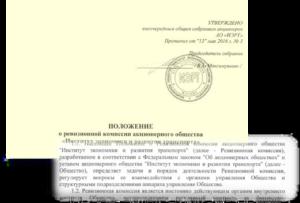 Протокол заседания ревизионной комиссии акционерного общества