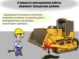 Должностная инструкция машиниста бульдозера 5-го разряда