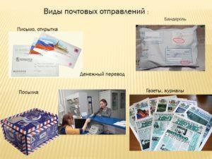 Инструкция по охране труда для почтальона по доставке почтовых отправлений, периодической печати, телеграмм и денежных средств