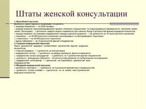 Должностная инструкция врача акушера-гинеколога