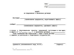 Акцепт на предложение о заключении договора