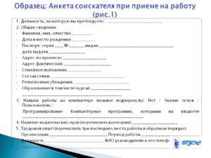 Анкета для приема на работу
