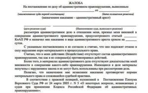 Апелляционная жалоба на определение суда о наложении судебного штрафа