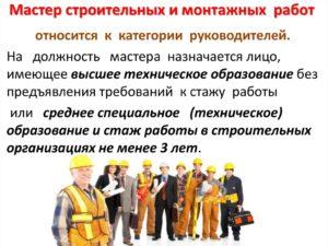 Должностная инструкция мастера общестроительных работ