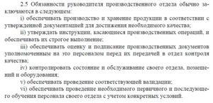 Должностная инструкция начальника автохозяйства