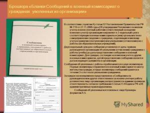 Акт сверки данных воинского учета призывников в военном комиссариате
