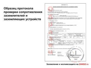 Протокол проверки состояния заземляющего устройства