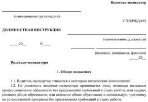 Должностная инструкция инструктора-проводника бортового