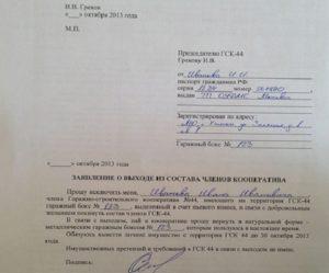 Заявление о принятии в члены садоводческого сельскохозяйственного потребительского кооператива