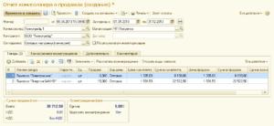 Отчет комиссионера о выполнении договора комиссии на реализацию товара (с условием о расходах)