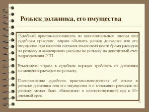Ориентировка на разыскиваемого должника (имущество должника)