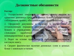 Должностная инструкция билетного кассира 2-го разряда