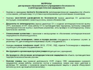 Акт комиссионной проверки состояния антитеррористической защищенности и пожарной безопасности объекта, расположенного на территории г. Пущино Московской области